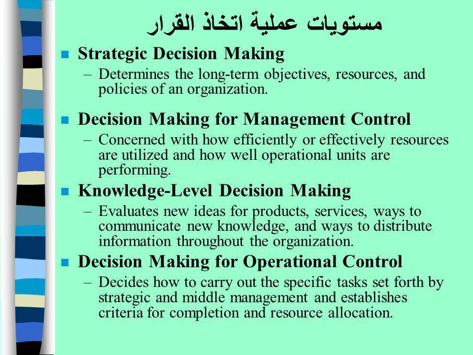 مستويات عملية اتخاذ القرار
