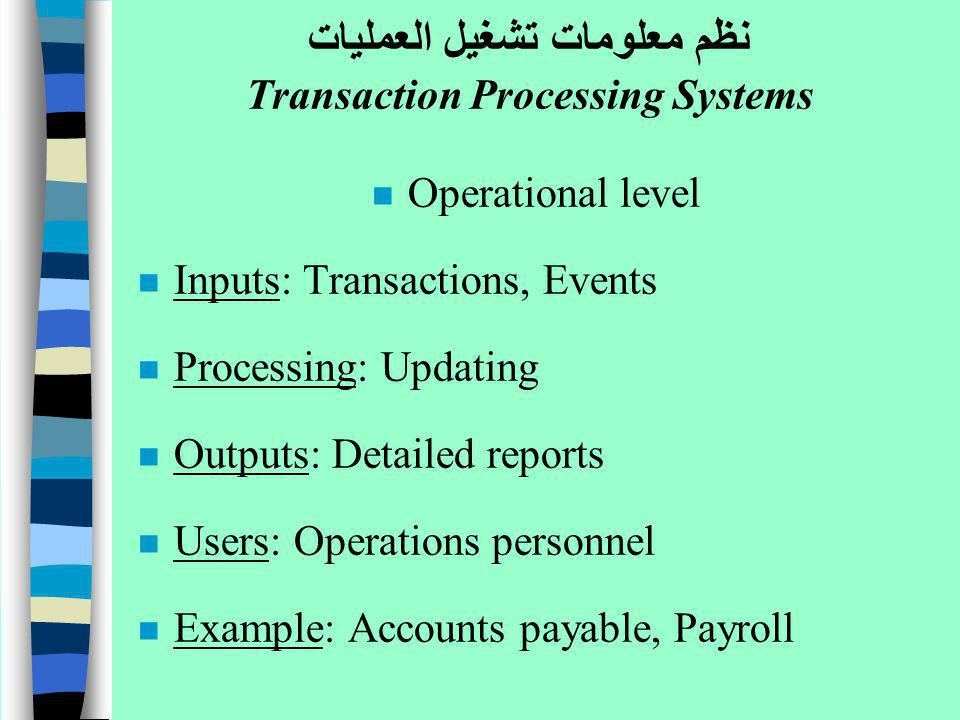نظم معلومات تشغيل العمليات Transaction Processing Systems