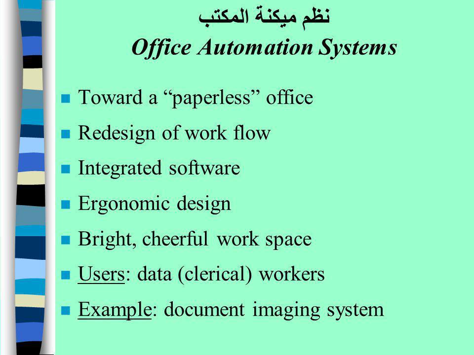 نظم ميكنة المكتب Office Automation Systems