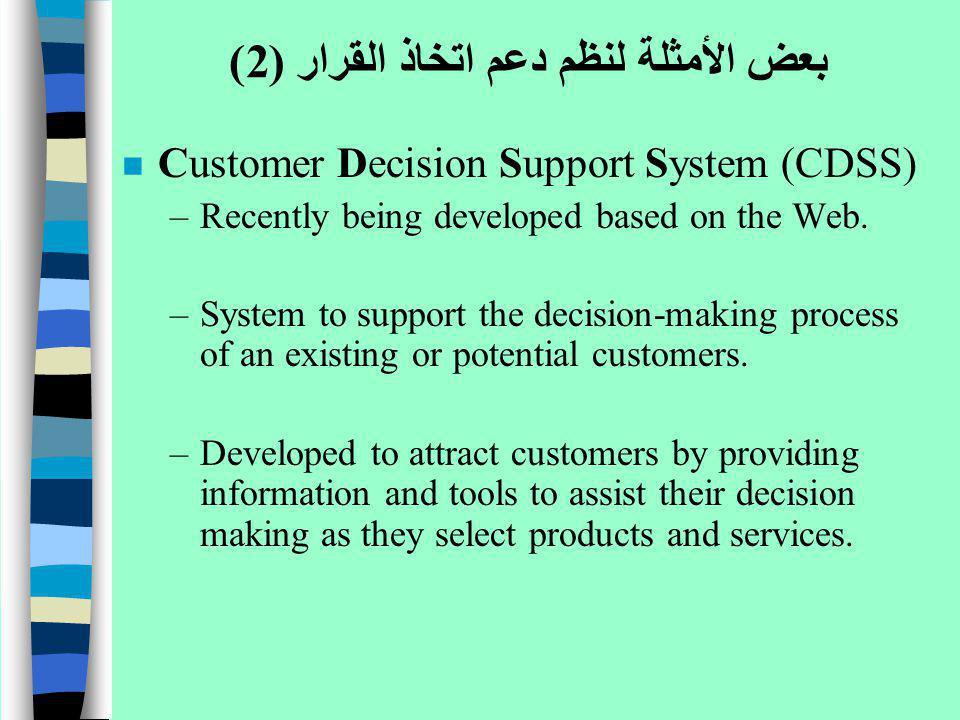 بعض الأمثلة لنظم دعم اتخاذ القرار (2)
