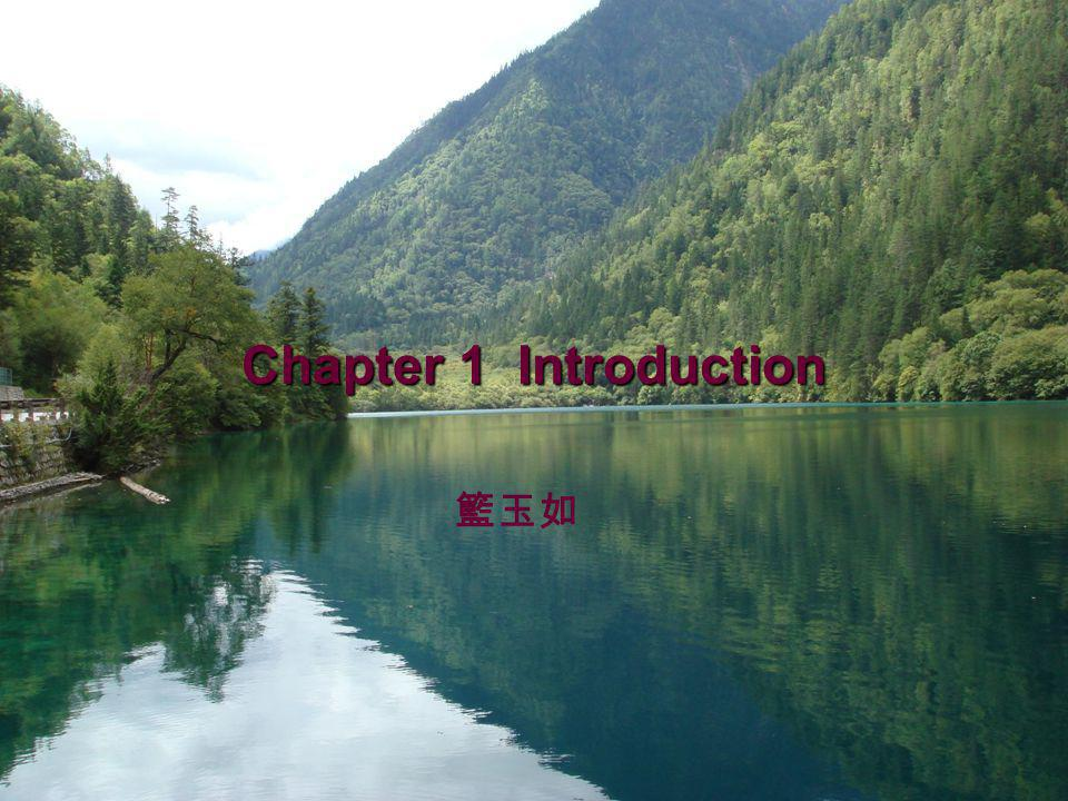 Chapter 1 Introduction 籃玉如