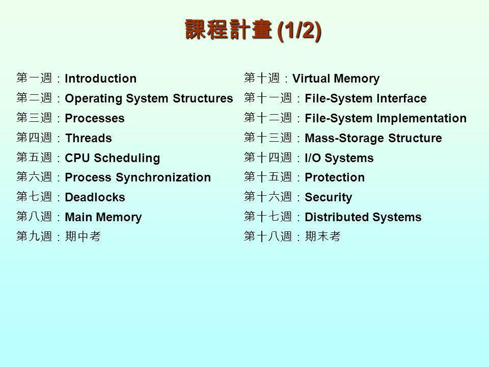 課程計畫 (1/2) 第一週:Introduction 第二週:Operating System Structures