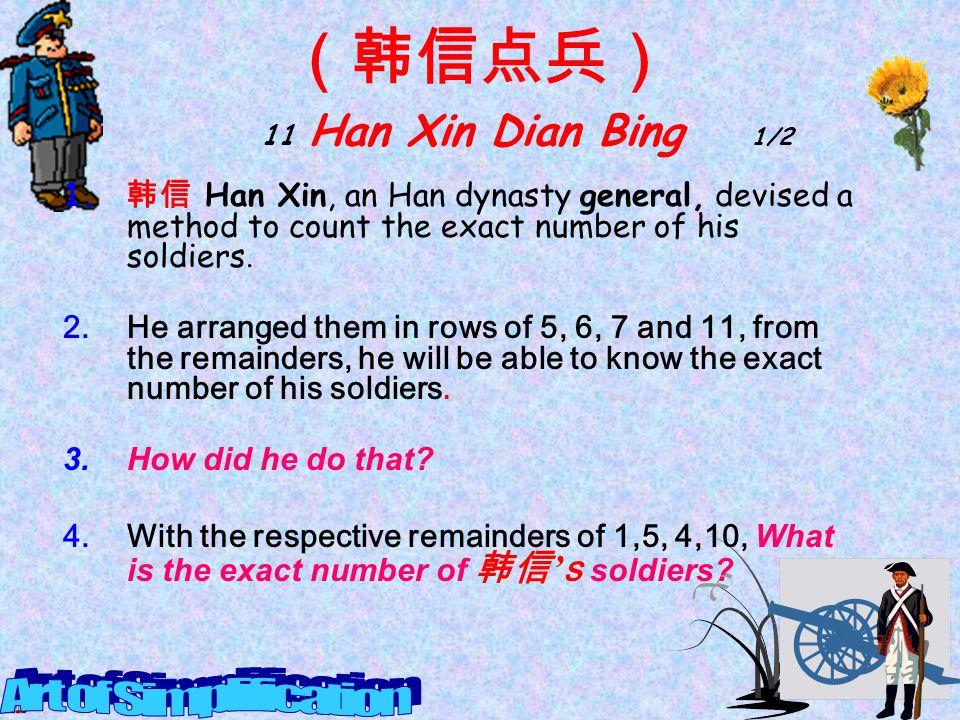 (韩信点兵) 11 Han Xin Dian Bing 1/2