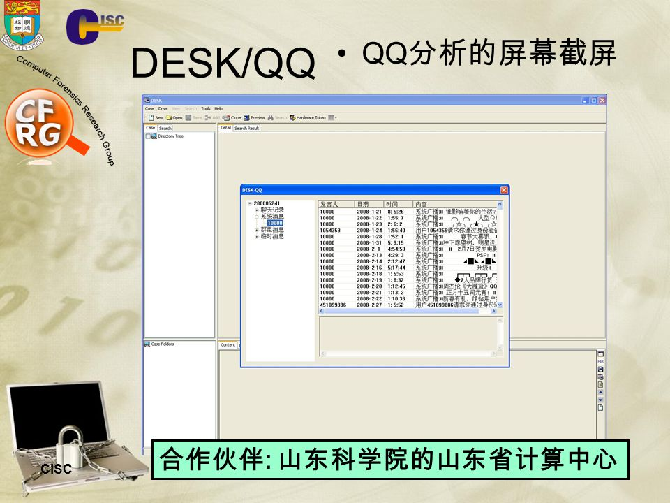 DESK/QQ QQ分析的屏幕截屏 合作伙伴: 山东科学院的山东省计算中心 CISC