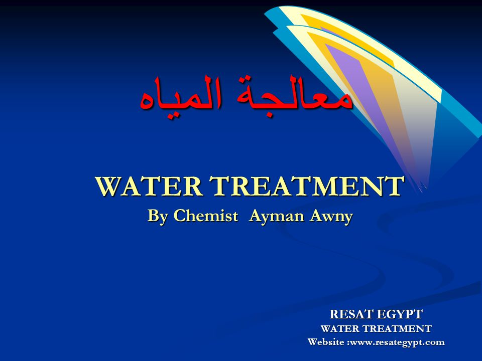 WATER TREATMENT By Chemist Ayman Awny Website :www.resategypt.com