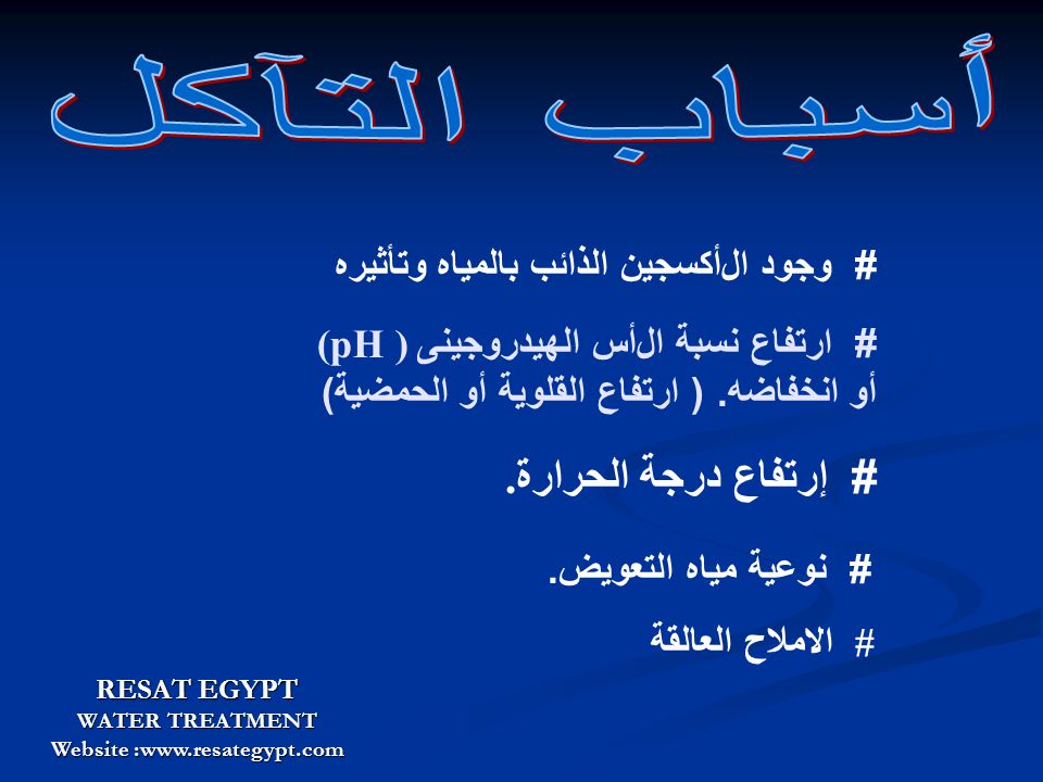 Website :www.resategypt.com