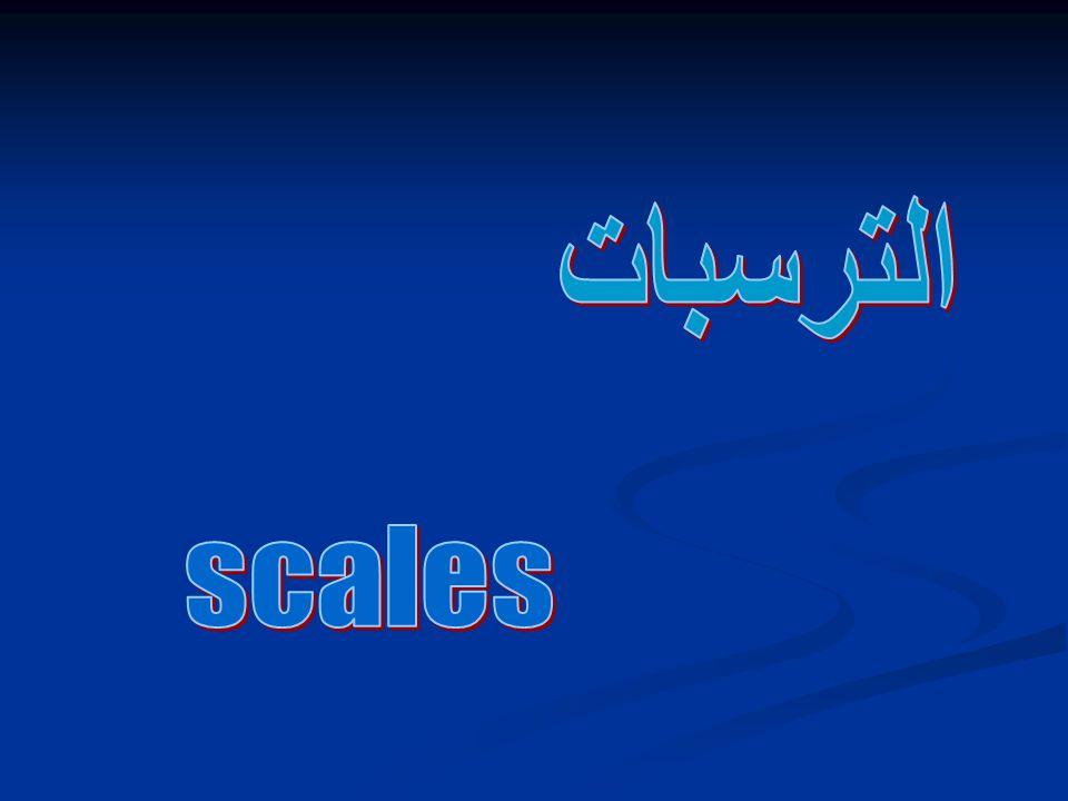 الترسبات scales