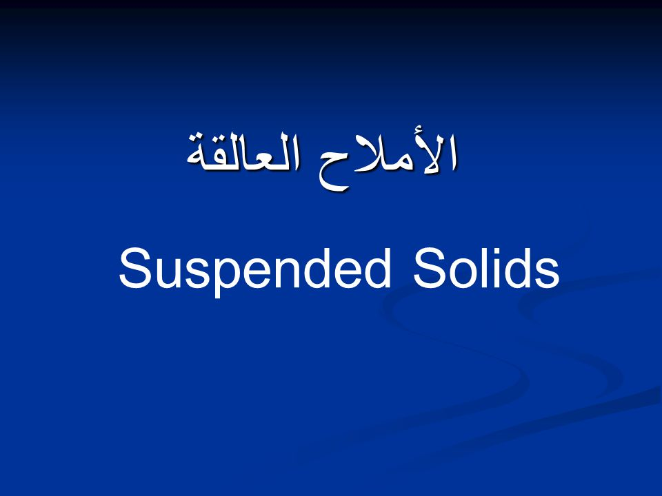الأملاح العالقة Suspended Solids