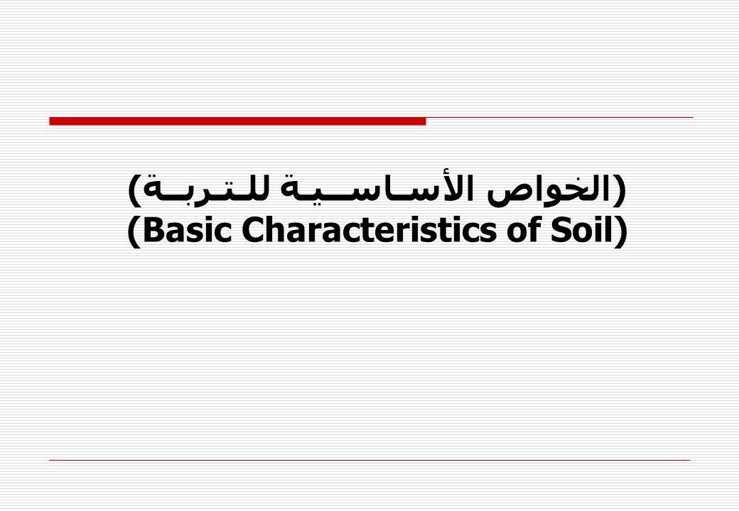 ((الخواص الأسـاســيـة للـتـربــة (Basic Characteristics of Soil)