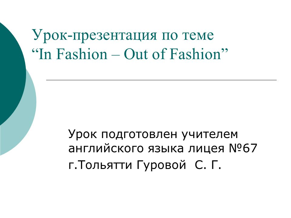 Урок-презентация по теме In Fashion – Out of Fashion