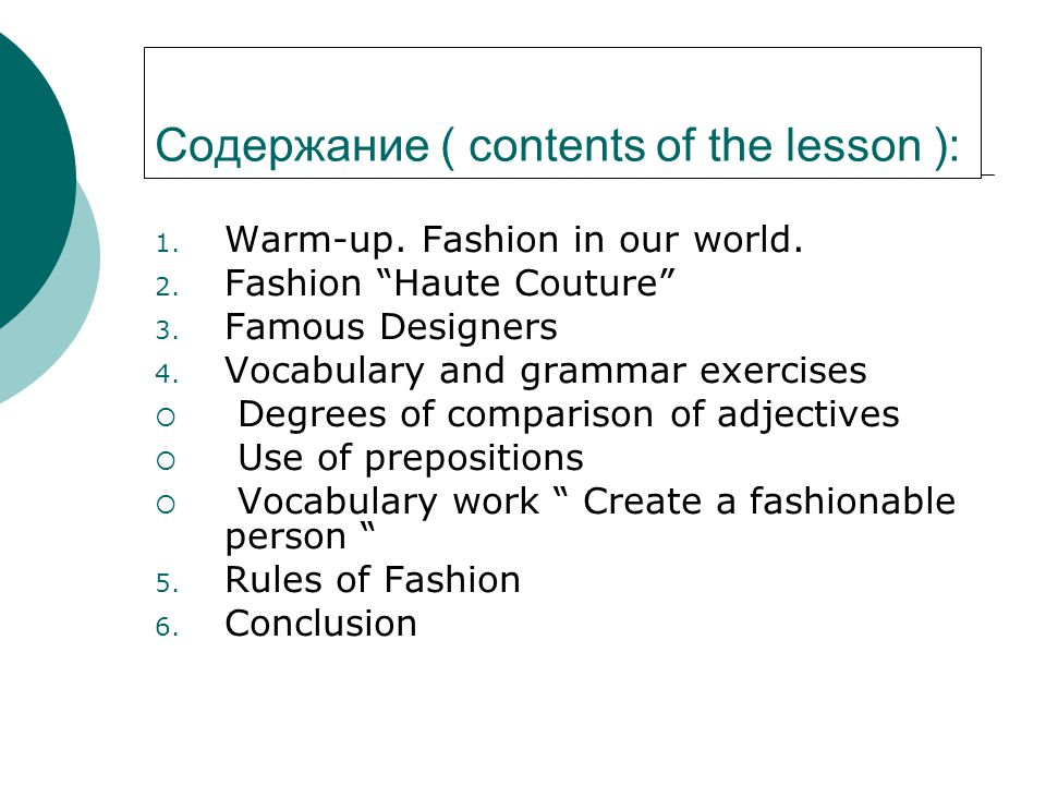 Содержание ( contents of the lesson ):