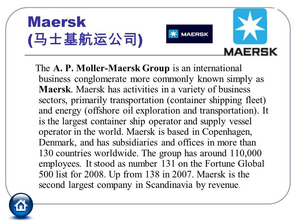 Maersk (马士基航运公司)