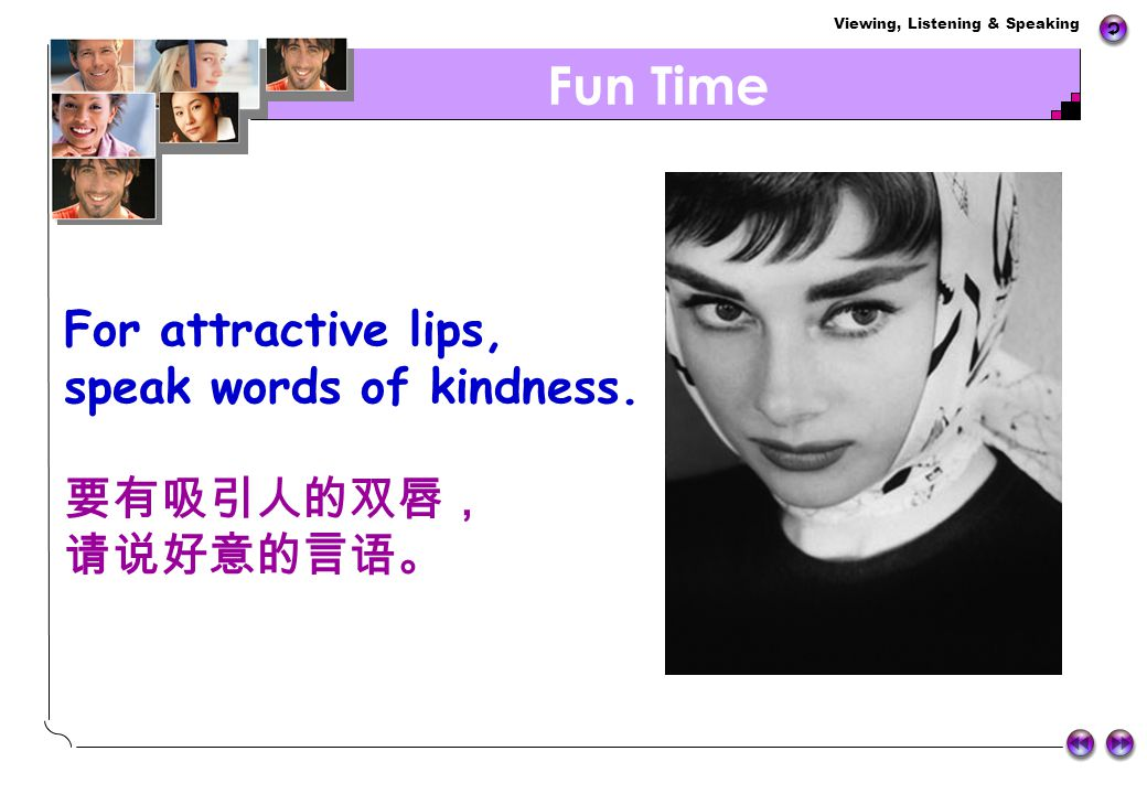 Fun Time For attractive lips, speak words of kindness. 要有吸引人的双唇,