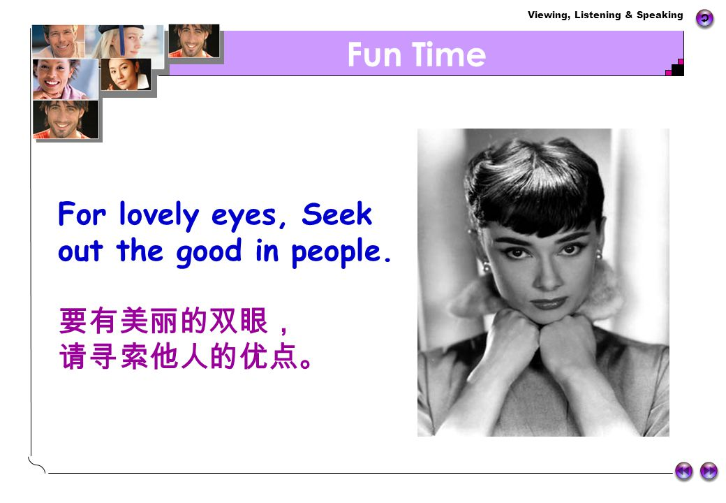 Fun Time For lovely eyes, Seek out the good in people. 要有美丽的双眼,