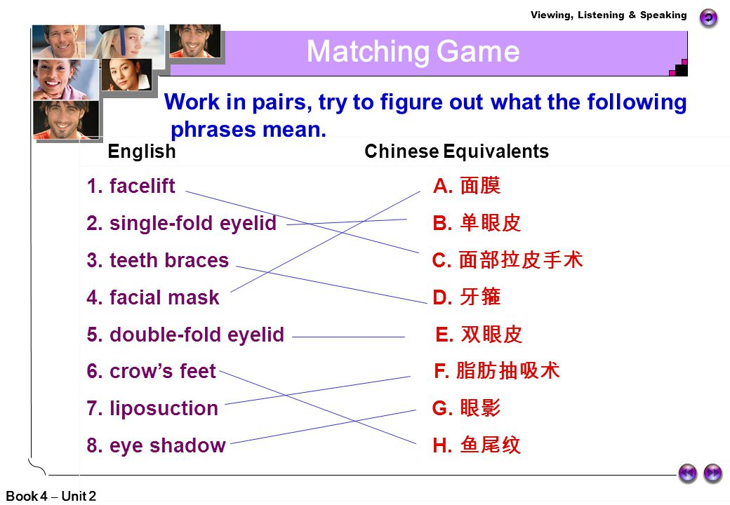 Matching Game Work in pairs, try to figure out what the following