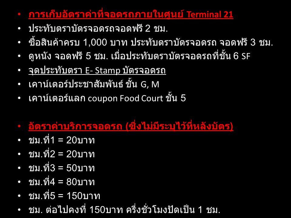 การเก็บอัตราค่าที่จอดรถภายในศูนย์ Terminal 21