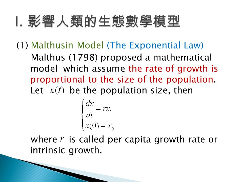 I. 影響人類的生態數學模型
