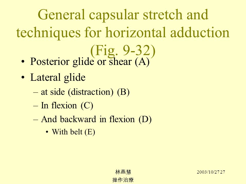General capsular stretch and techniques for horizontal adduction (Fig