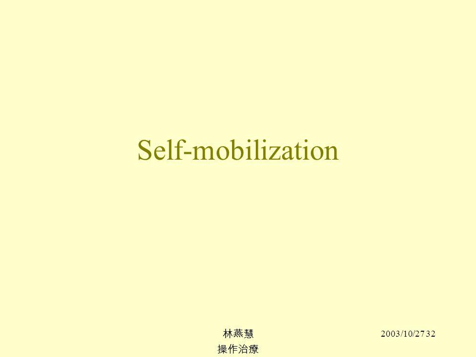 Self-mobilization 林燕慧 操作治療