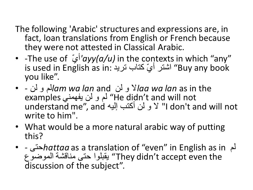 The following Arabic structures and expressions are, in fact, loan translations from English or French because they were not attested in Classical Arabic.