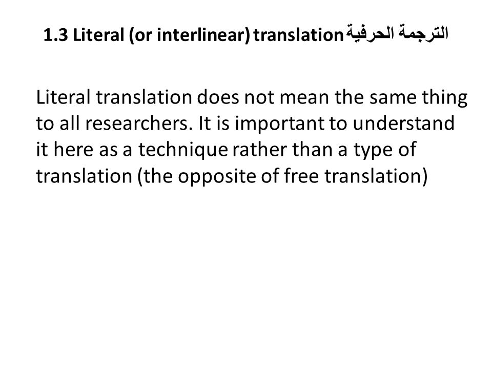 1.3 Literal (or interlinear) translation الترجمة الحرفية