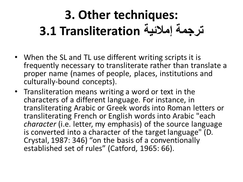 3. Other techniques: 3.1 Transliteration ترجمة إملائية