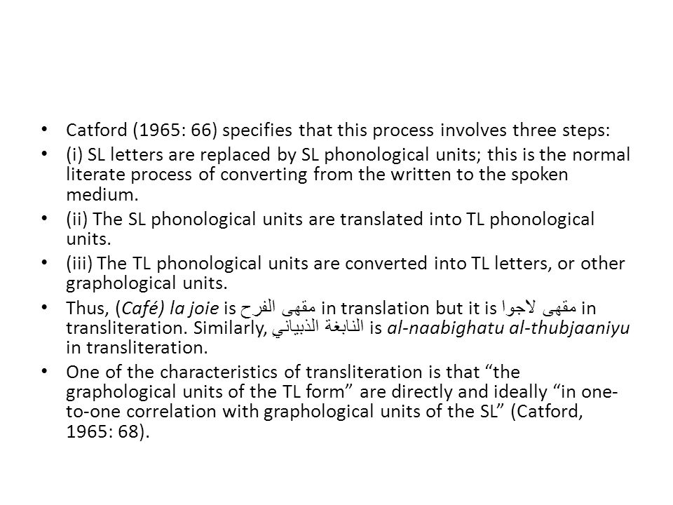 Catford (1965: 66) specifies that this process involves three steps:
