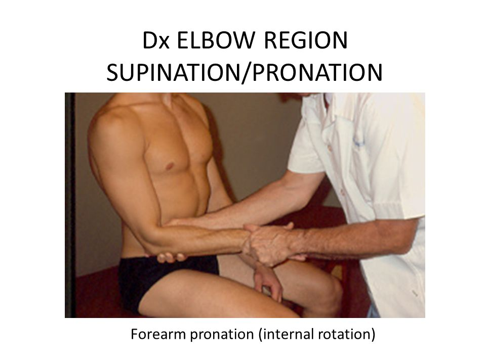 Dx ELBOW REGION SUPINATION/PRONATION