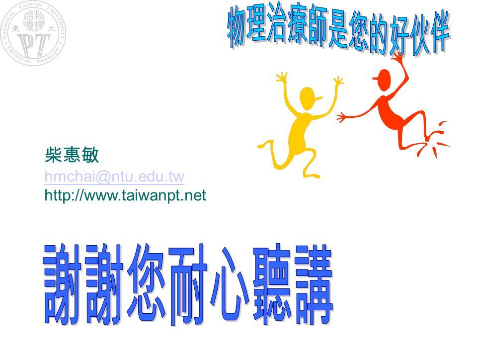 物理治療師是您的好伙伴 柴惠敏 hmchai@ntu.edu.tw http://www.taiwanpt.net 謝謝您耐心聽講