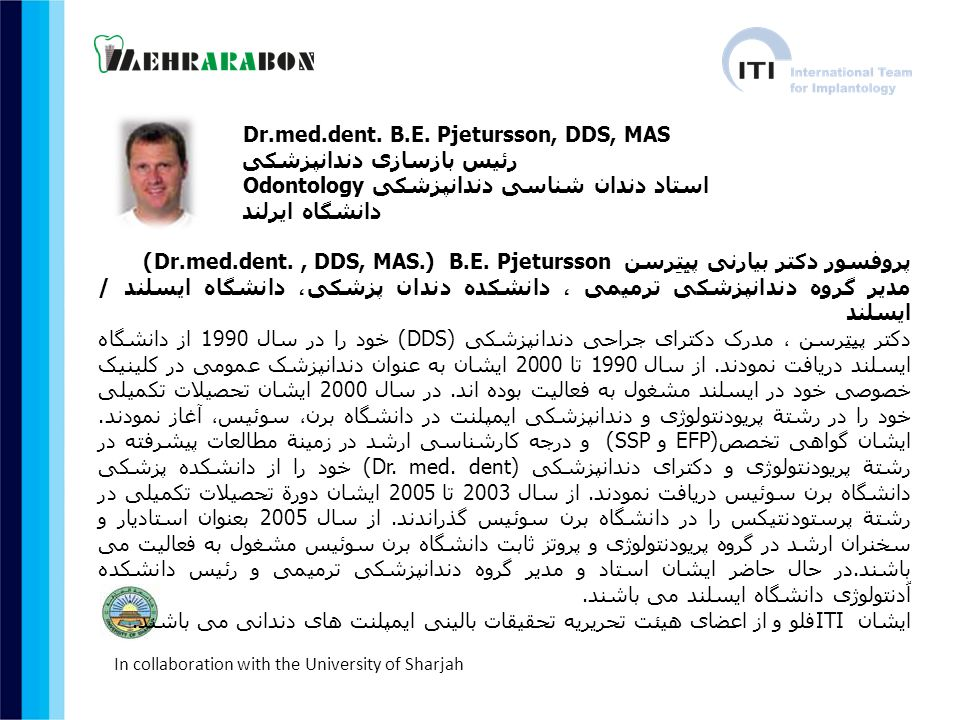 Dr.med.dent. B.E. Pjetursson, DDS, MAS رئیس بازسازی دندانپزشکی