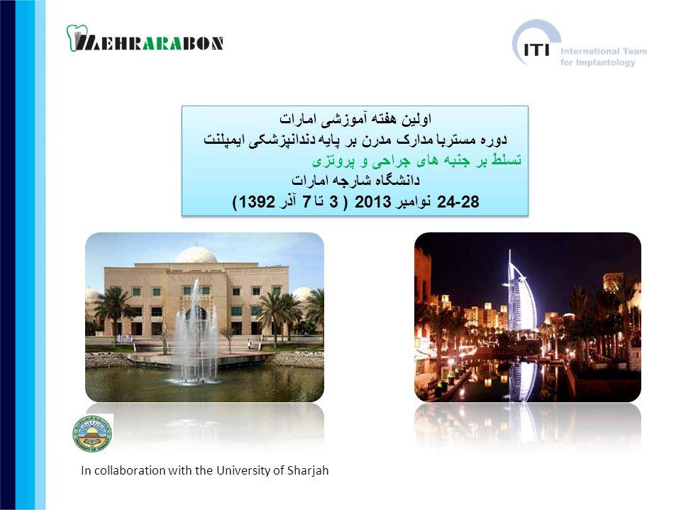 اولین هفته آموزشی امارات