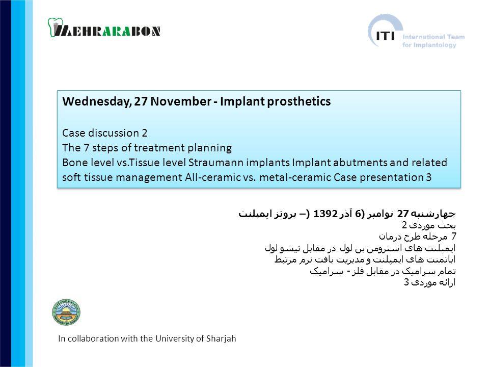 Wednesday, 27 November - Implant prosthetics
