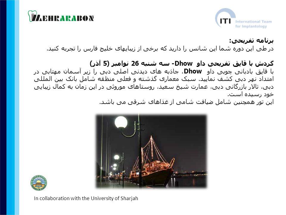 گردش با قایق تفریحی داو Dhow - سه شنبه 26 نوامبر (5 آذر)
