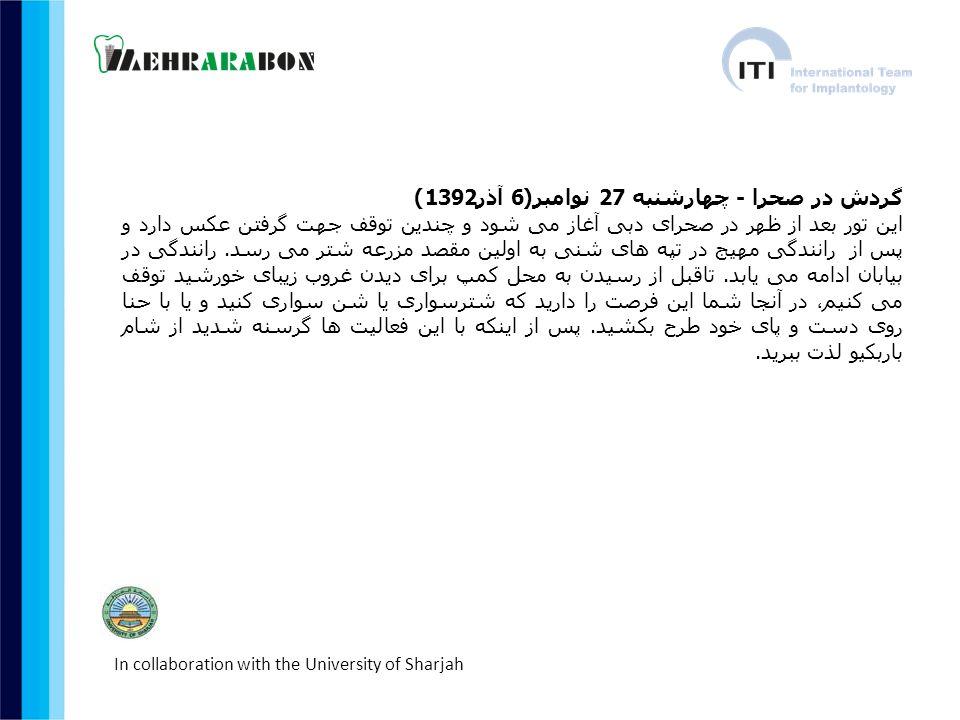 گردش در صحرا - چهارشنبه 27 نوامبر(6 آذر1392)