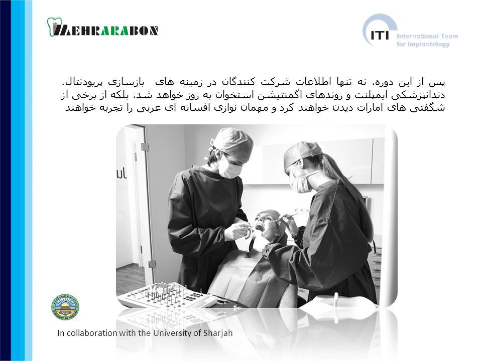 پس از این دوره، نه تنها اطلاعات شرکت کنندگان در زمینه های بازسازی پریودنتال، دندانپزشکی ایمپلنت و روندهای اگمنتیشن استخوان به روز خواهد شد، بلکه از برخی از شگفتی های امارات دیدن خواهند کرد و مهمان نوازی افسانه ای عربی را تجربه خواهند