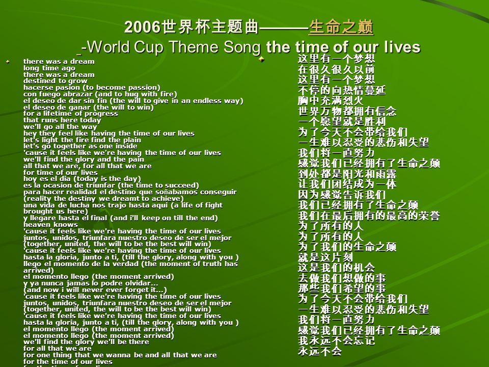 2006世界杯主题曲———生命之巅 -World Cup Theme Song the time of our lives