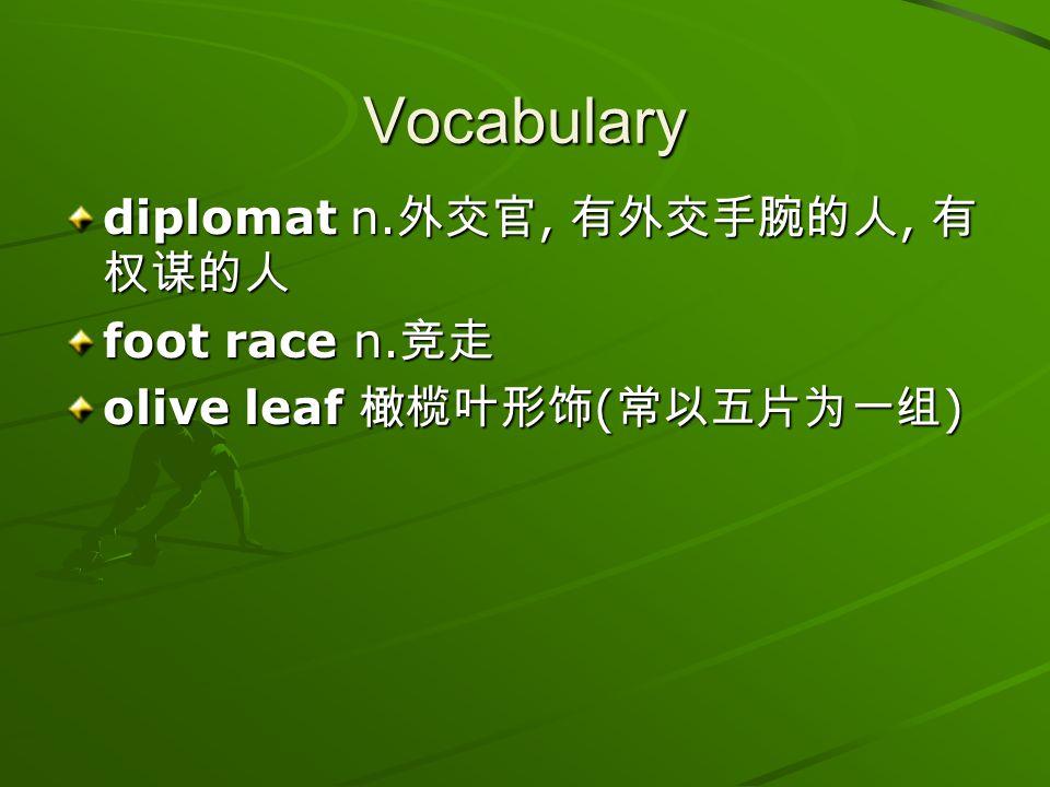 Vocabulary diplomat n.外交官, 有外交手腕的人, 有权谋的人 foot race n.竞走