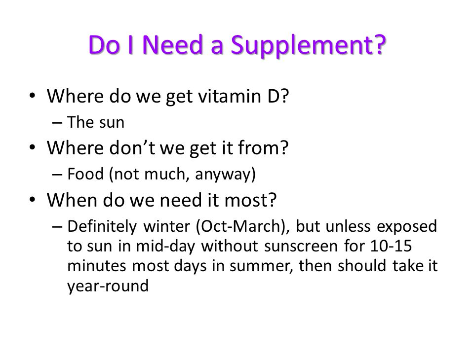 Do I Need a Supplement Where do we get vitamin D