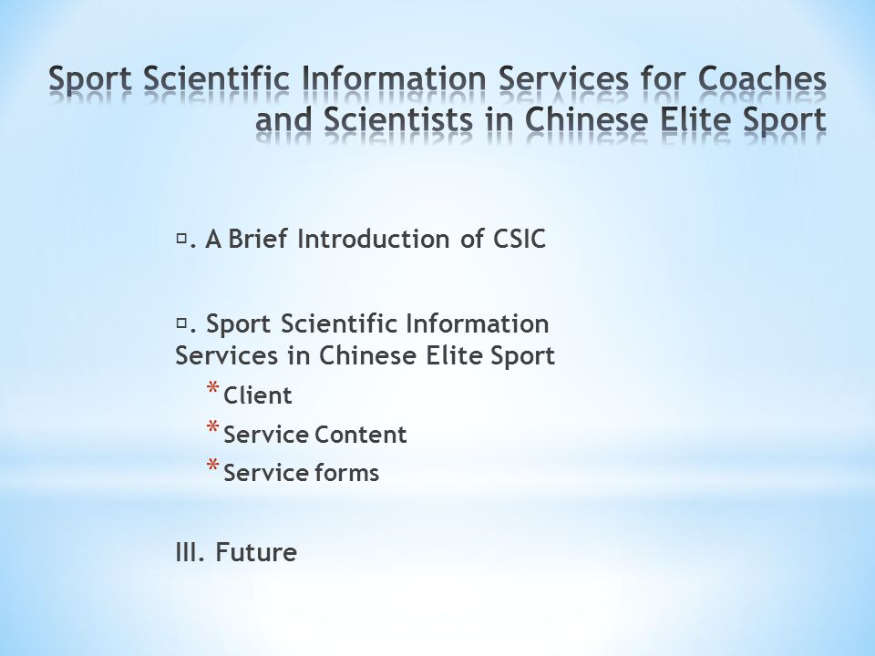 Sport Scientific Information Services for Coaches and Scientists in Chinese Elite Sport