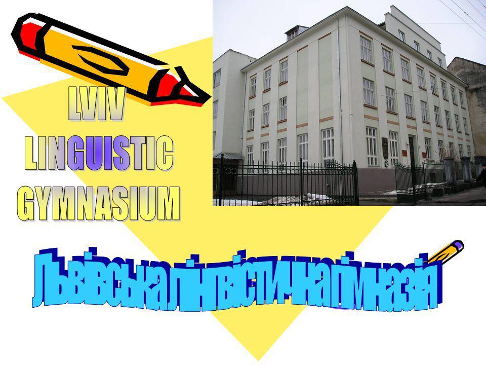 Львівська лінгвістична гімназія