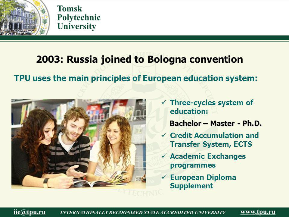 2003: Russia joined to Bologna convention