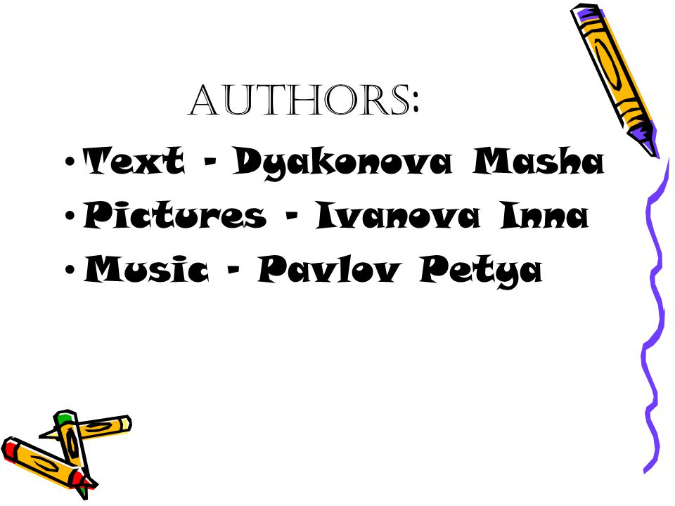 Authors: Text – Dyakonova Masha Pictures – Ivanova Inna