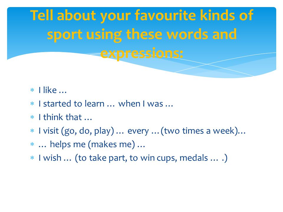 Tell about your favourite kinds of sport using these words and expressions: