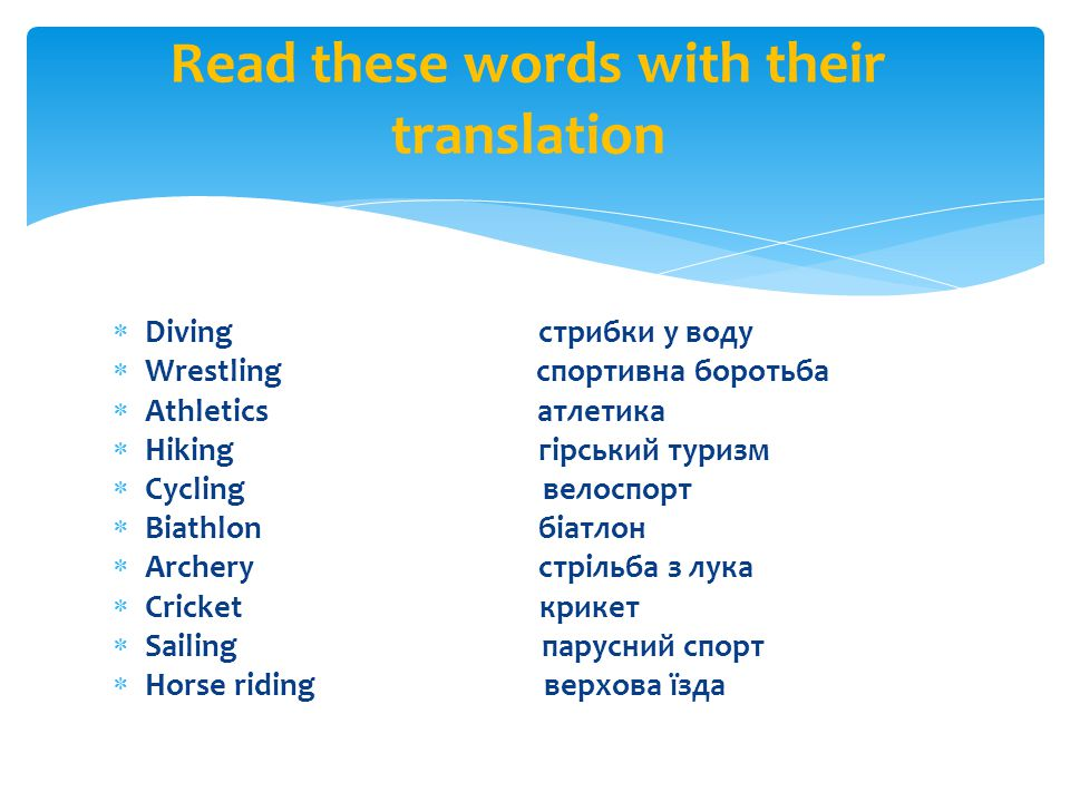 Read these words with their translation