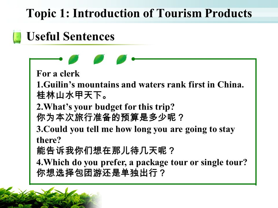Topic 1: Introduction of Tourism Products