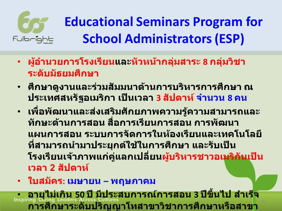 Educational Seminars Program for School Administrators (ESP)