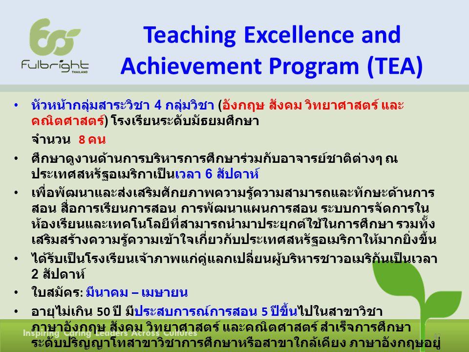 Teaching Excellence and Achievement Program (TEA)