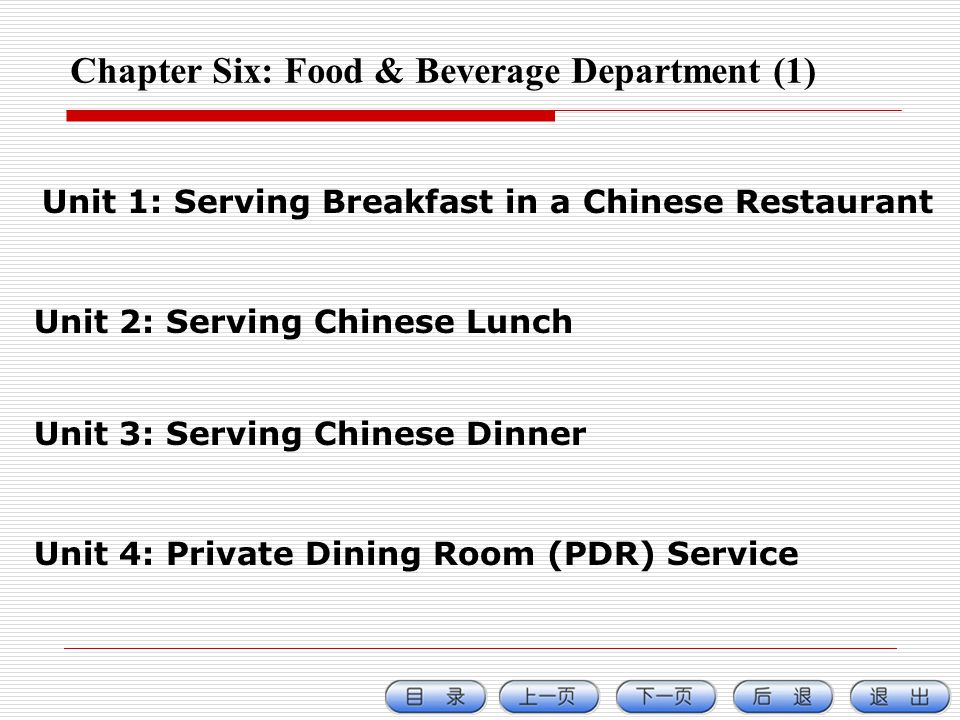 Chapter Six: Food & Beverage Department (1)