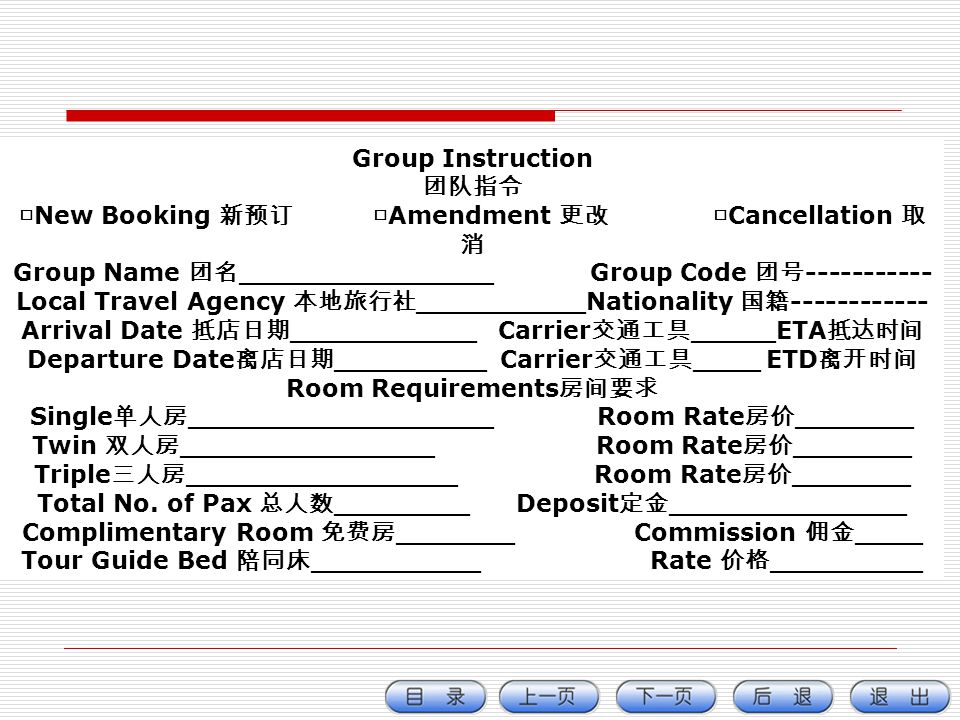 □New Booking 新预订 □Amendment 更改 □Cancellation 取消