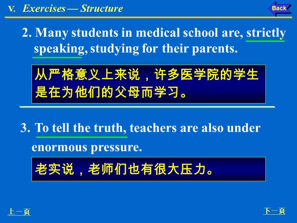从严格意义上来说,许多医学院的学生是在为他们的父母而学习。